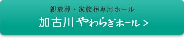 加古川やわらぎホール